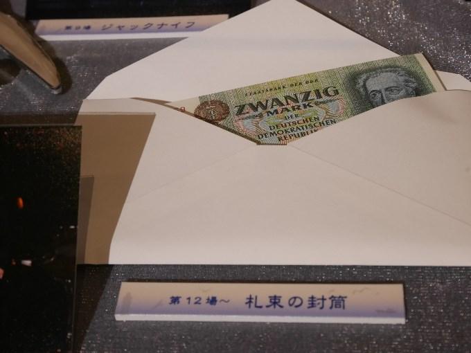 第12場で使われた札束の封筒