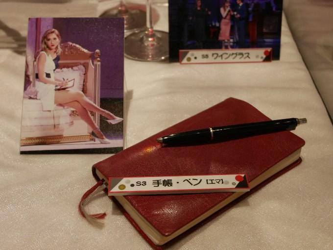 エマの手帳
