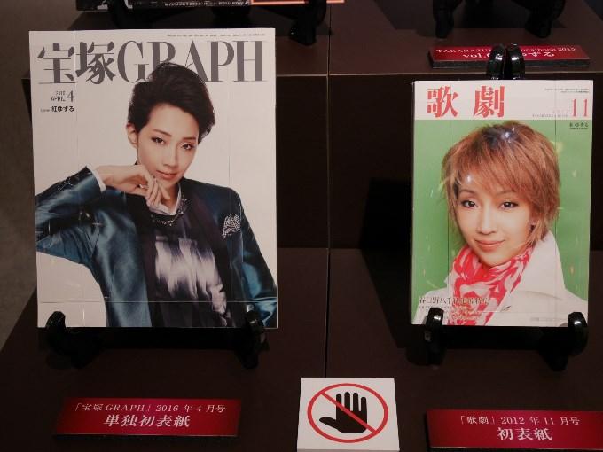 「宝塚GRAPH」単独初表紙、「歌劇」 初表紙