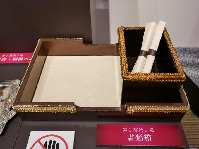 『スカーレット・ピンパーネル』の小物(書類箱)