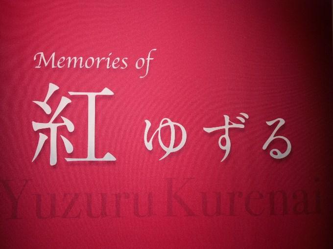 宝塚歌劇の殿堂「Memories of 紅ゆずる」展