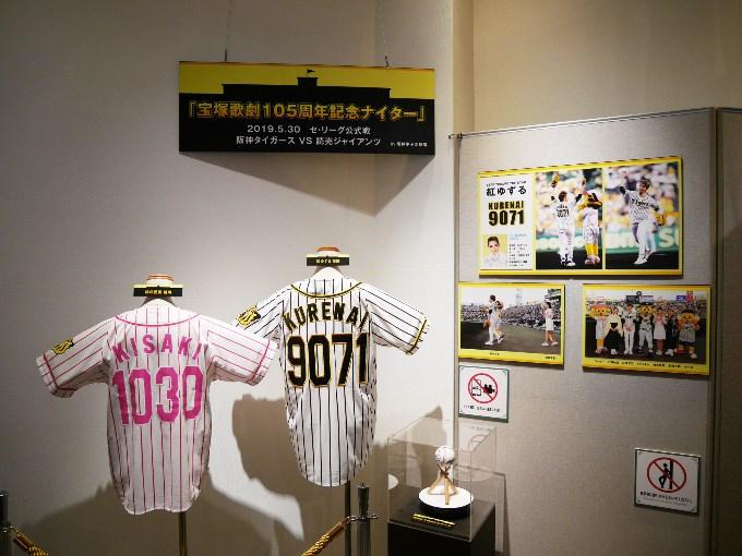 宝塚歌劇105周年記念ナイターのコーナー