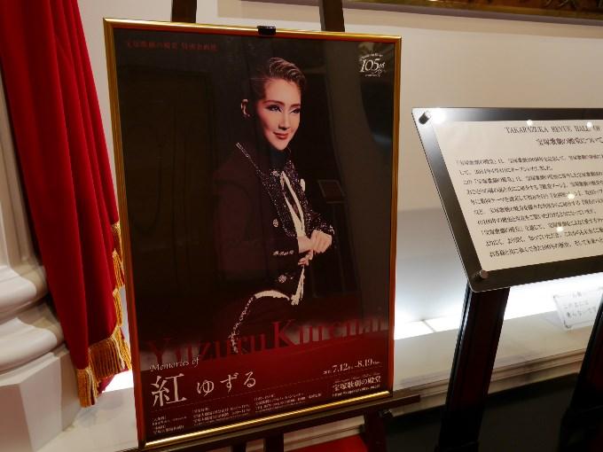 宝塚歌劇の殿堂 入口