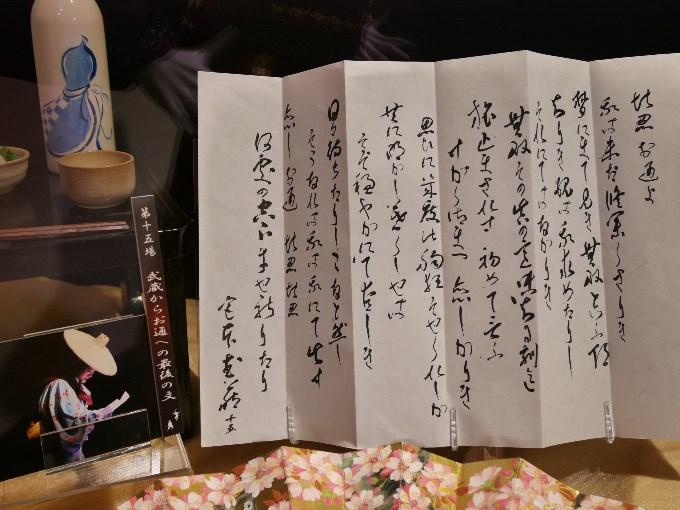 武蔵からお通への最後の文