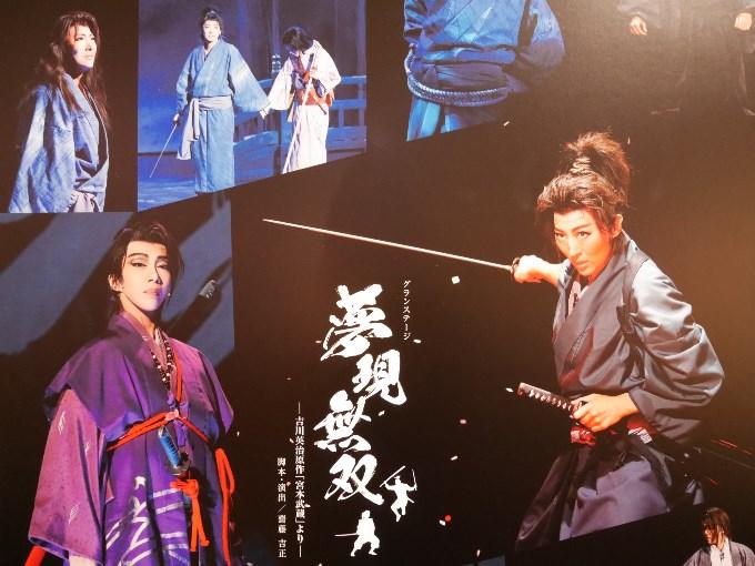 宝塚歌劇の殿堂・月組展『夢現無双』舞台写真パネル