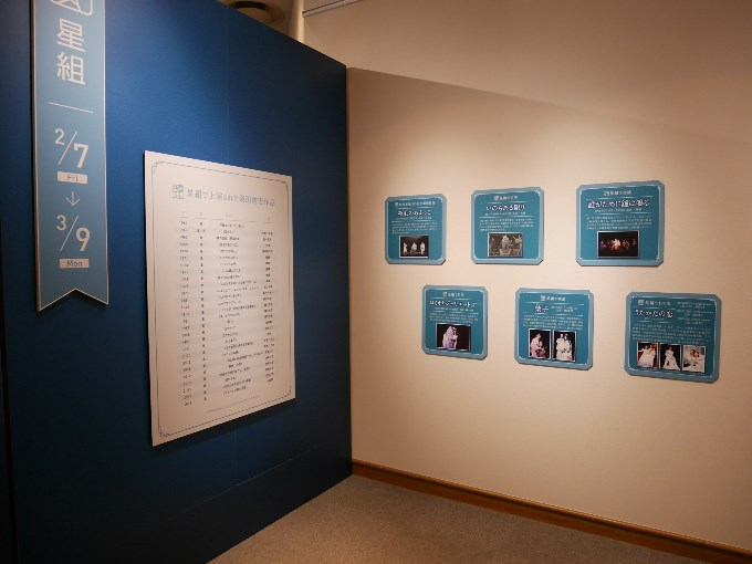 星組で上演された柴田先生の作品が紹介されています