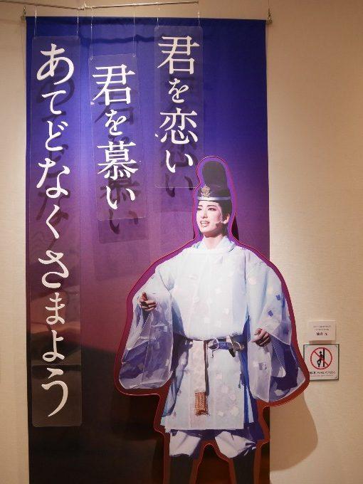 花組 柚香光さん『あかねさす紫の花』2018年博多座