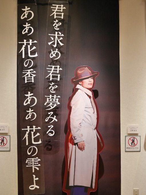 雪組 望海風斗さん『琥珀色の雨にぬれて』2017年全国ツアー