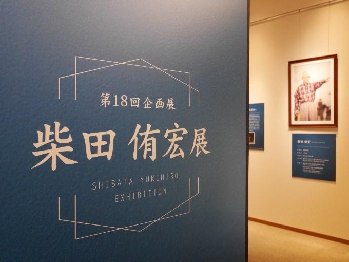 宝塚歌劇の殿堂「柴田侑宏展」入口