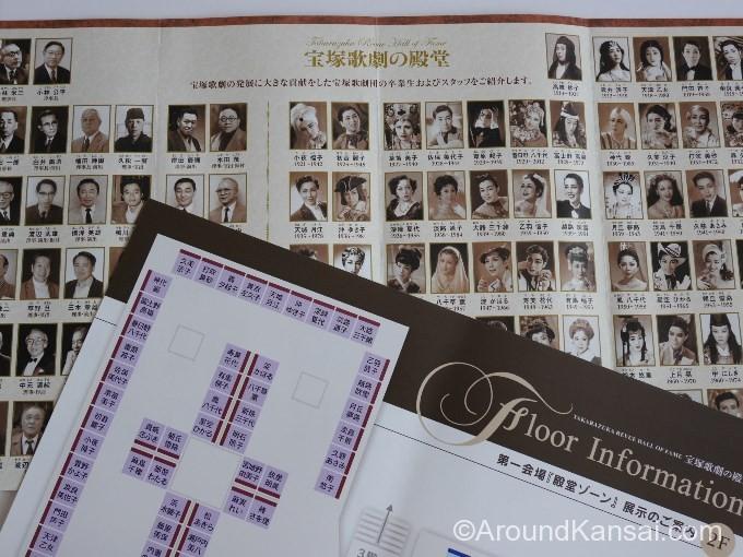宝塚歌劇の殿堂パンフレット、殿堂ゾーンのマップ
