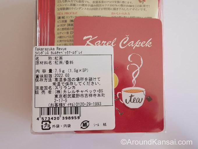 カレルチャペック紅茶の原材料、賞味期限