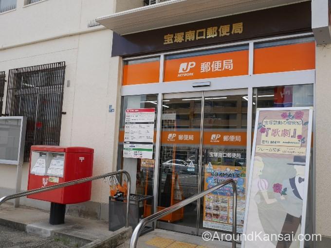 宝塚南口郵便局は高架下にあります