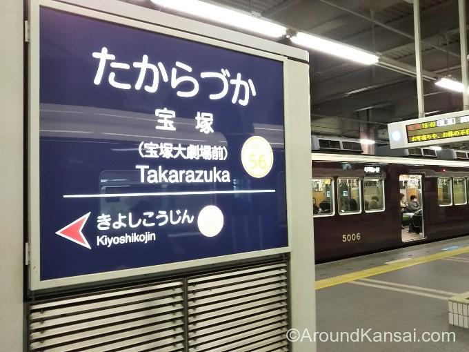 宝塚大劇場の最寄駅、阪急宝塚駅
