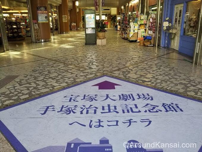 宝塚大劇場へはコチラ