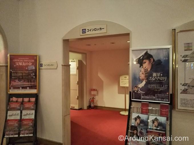宝塚大劇場改札内、中型・小型のコインロッカー入口