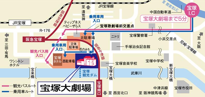宝塚大劇場 駐車場までのアクセス(出典:宝塚歌劇)