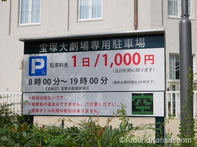 宝塚大劇場 専用駐車場の料金