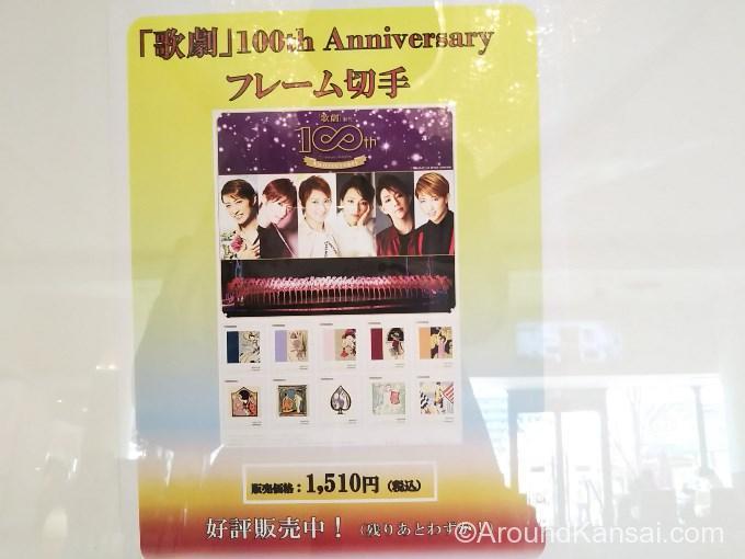 宝塚オリジナルの切手シート