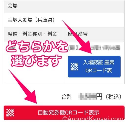 宝塚WebチケットサービスでQRコードを表示する手順-2