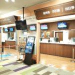 宝塚大劇場チケットカウンター