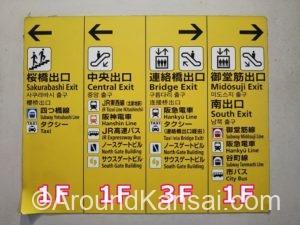 JR大阪駅の改札は5つです