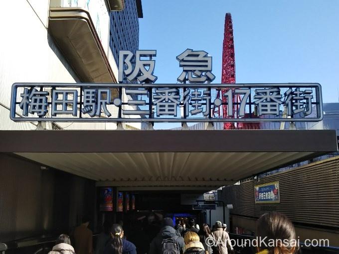 阪急梅田駅・三番街・17番街の看板