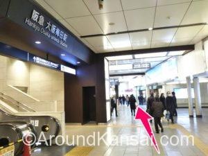 阪急・大阪梅田駅の改札へ行くエスカレーターもあります