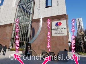 梅田芸術劇場の看板が見えたら3ルートに分かれます