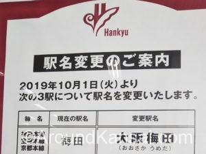 梅田は「大阪梅田」に駅名が変わっています