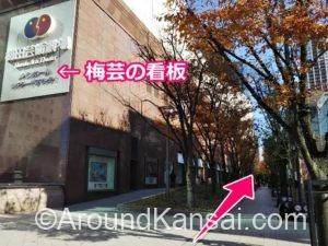 梅田芸術劇場の看板があります。横の歩道を進みます