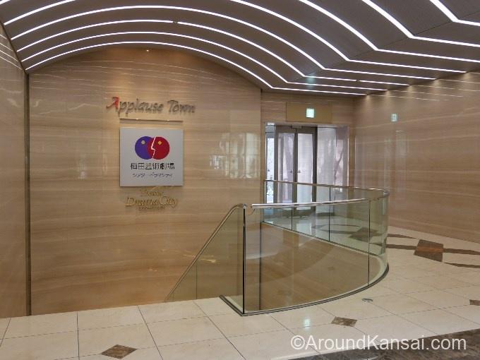 梅田芸術劇場、シアタードラマシティが入っているアプローズタウン
