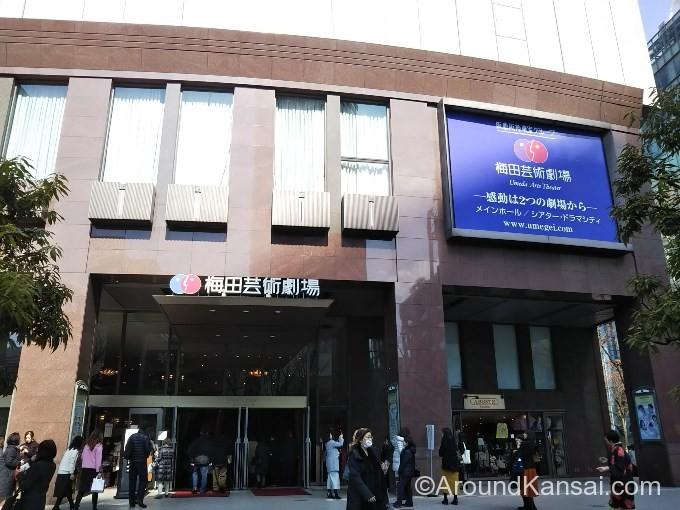 梅田芸術劇場メインホール入口