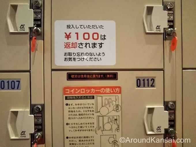梅田芸術劇場のコインロッカーは無料で使えます