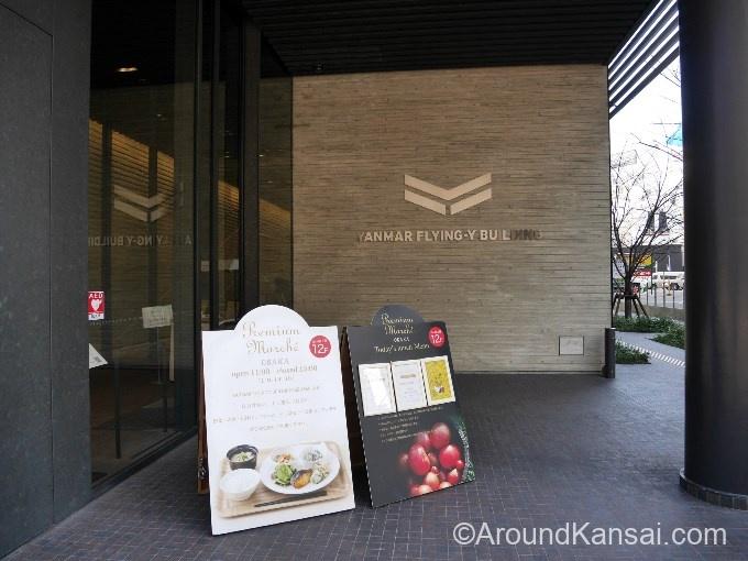 ヤンマー本社ビルの入口