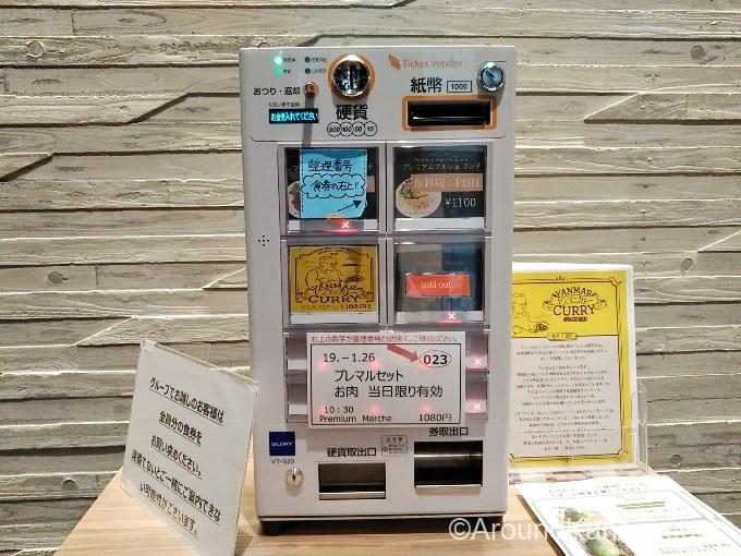 この券売機で食券を買います