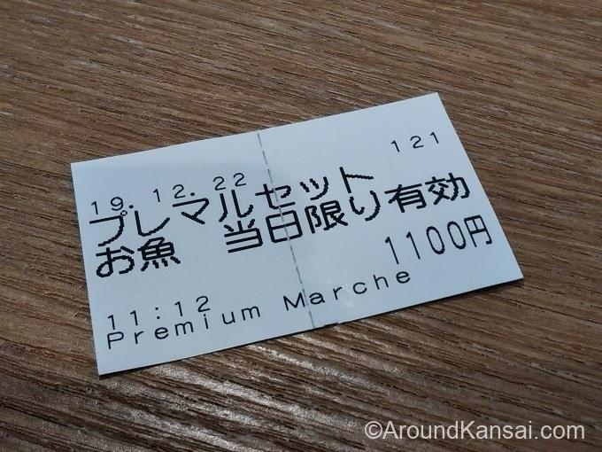 プレミアムマルシェ大阪の食券、整理番号は121