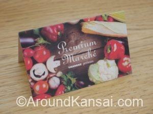 プレミアムマルシェ大阪のポイントカード